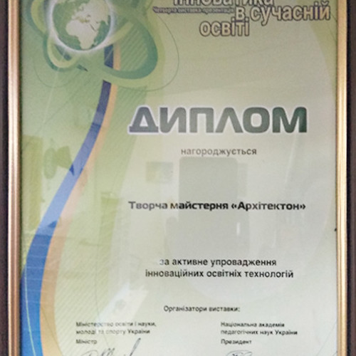 Diploma of the Ministry of Education of Ukraine